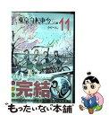 【中古】 東京自転車少女。 11 / わだぺん。 / 泰文堂...