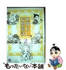 【中古】 世界BL妄想童話 BLコミックアンソロジー 2 / 光文社 / 光文社 [コミック]【メール便送料無料】【あす楽対応】