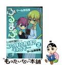 【中古】 ふるまぷら 2 / クール教信者 / KADOKAWA [コミック]【メール便送料無料】【あす楽対応】