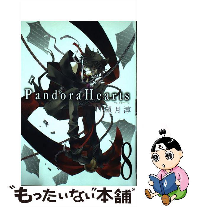 青年, スクウェア・エニックス GファンタジーC  Pandora Hearts 8