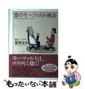 【中古】 愛のモーツァルト療法 / 篠原 佳年 / マガジンハウス [単行本(ソ