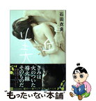 【中古】 美丘 / 石田 衣良 / KADOKAWA [文庫]【メール便送料無料】【あす楽対応】