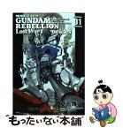 【中古】 機動戦士ガンダム戦記REBELLION Lost War Chronicles 01 / 夏元 雅人 / KADOKAWA/角川書店 [コミック]【メール便送料無料】【あす楽対応】