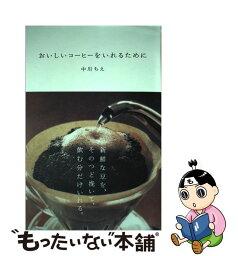【中古】 おいしいコーヒーをいれるために / 中川 ちえ / メディアファクトリー [単行本]【メール便送料無料】【あす楽対応】