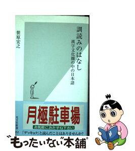 【中古】 訓読みのはなし 漢字文化圏の中の日本語 / 笹原 宏之 / 光文社 [新書]【メール便送料無料】【あす楽対応】
