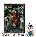【中古】 ダンジョン飯 4 / 九井 諒子 / KADOKAWA [コミック]【メール便送料無料】【あす楽対応】