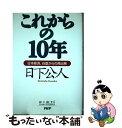 【中古】 これからの10年 日本経済、谷底からの再出発 / 日下 公人 / PHPソフトウェアグルー