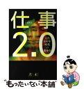 【中古】 仕事2.0 人生100年時代の変身力 / 佐藤 留美 / 幻冬舎 [単