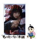 【中古】 別冊カドカワ総力特集乃木坂46 vol.03 / KADOKAWA /