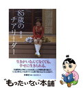 【中古】 85歳のチアリーダー / 扶桑社 [単行本(ソフトカバー)]【メール便送料無料】【あす楽対応】