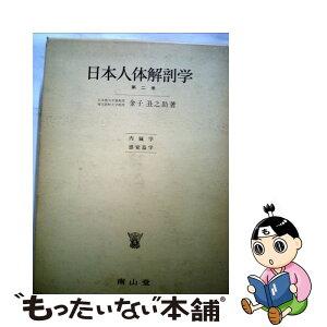 【中古】 日本人体解剖学 2 第18版 / 金子 丑之助 / 南山堂 [単行本]【メール便送料無料】【あす楽対応】