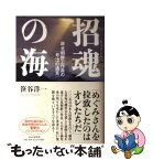 【中古】 招魂の海 故北朝鮮工作員の「号泣の遺言」 / PHP研究所 [単行本]【メール便送料無料】【あす楽対応】