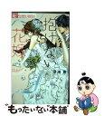 【中古】 抱けない花嫁 / 深海 魚 / 小学館 [コミック]【メール便送料無料】【あす楽対応】