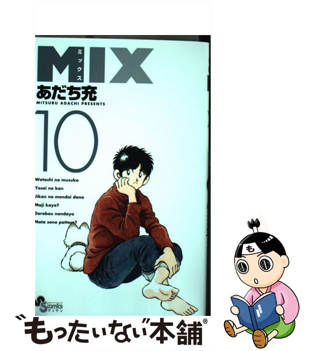 【中古】 MIX 10 / あだち 充 / 小学館 [コミック]【メール便送料無料】【あす楽対応】画像