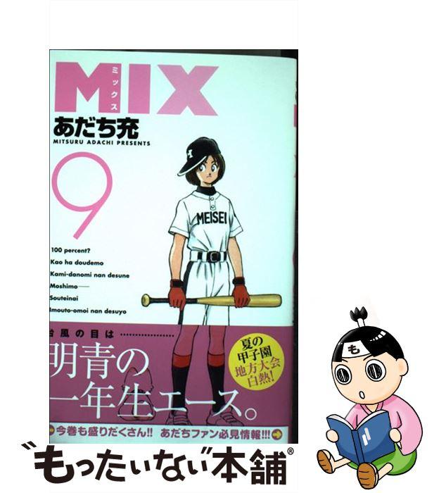 【中古】 MIX 9 / あだち 充 / 小学館 [コミック]【メール便送料無料】【あす楽対応】画像