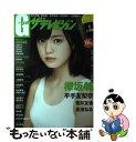 【中古】 Gザテレビジョン vol.47 / KADOKAW