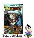【中古】 DRAGON BALL超 巻4 / とよたろう /