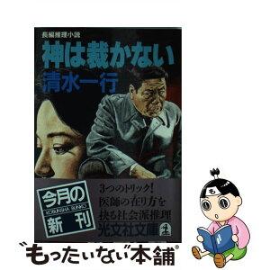 [Used] God does not judge Feature novel / Kazumizu Shimizu / Koubunsha [Bunko] [Free shipping by mail] [Music for tomorrow]