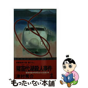 [Used] Blind spot of Lake Inawashiro murder case 4 hours 58 minutes on the Shinkansen Feature detective novel / written by Shusuke Tsumura / Kobunsha [new book] [Free shipping by e-mail] Music for tomorrow】