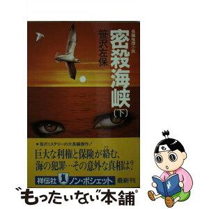[Used] Fiction Straits Feature detective novel / Sasazawa Saho / Shodensha [Bunko] [Free e-mail] [Music for tomorrow]