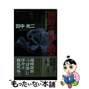 [Used] Disappearing in Kumano Kodo A novel written novel / Koji Tanaka / Yuraku Shuppan [new book] [Free shipping for tomorrow] [Music for tomorrow]