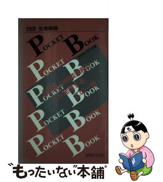 【中古】 生命保険pocket book 2000 / 近代セールス社 / 近代セールス社 [新書]【メール便送料無料】【あす楽対応】