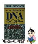 【中古】 DNAのミステリー ウイルス進化論で解く / 中原 英臣, 佐川 峻 / 経済界 [新書]【メール便送料無料】【あす楽対応】