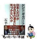 【中古】 日本人だけがなぜ日本の凄さに気づかないのか / ケント・ギルバート, 石平 / 徳間書店 [単行本]【メール便送料無料】【あす楽対応】