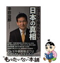 【中古】 ニュースで伝えられない日本の真相 / 辛坊 治郎 / KADOKAWA [単行本]【メール便送料無料】【あす楽対応】