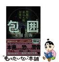 【中古】 包囲 警視庁東京五輪対策室 / 末浦 広海 / K