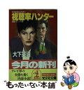 【中古】 視聴率ハンター 長編サスペンス小説 / 大下 英治