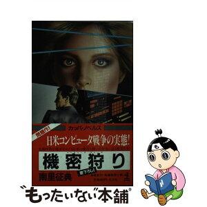 [Used] Confidential hunt Feature novel / Sesunori Nanzato / Kobunsha [new book] [Free shipping by e-mail] [Music for tomorrow]