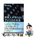 【中古】 日本人が知らないアメリカの本音 / 藤井 厳喜 / PHP研究所 [単行本(ソフトカバー)]【メール便送料無料】【あす楽対応】