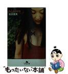 【中古】 Alones / 桜井 亜美 / 幻冬舎 [文庫]【メール便送料無料】【あす楽対応】