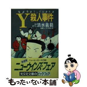 [Used] Y Murder Case Manic Depressive Detective Combi Case Book Feature Humor Detective / Yoshinori Shimizu / Koubunsha [Bunko] [Free shipping for mail tomorrow] ]