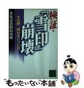 【中古】 検証・「雪印」崩壊 その時、何がおこったか / 北海道新聞取材班 / 講談社 [文庫]【メール便送料無料】【あす楽対応】