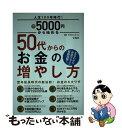 【中古】 人生100年時代!月5000円から始める50代からのお金の増やし方 /