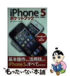 【中古】 iPhone 5ポケットブック / 竹田 真, 石野 純也 / SBクリエイティブ [新書]【メール便送料無料】【あす楽対応】