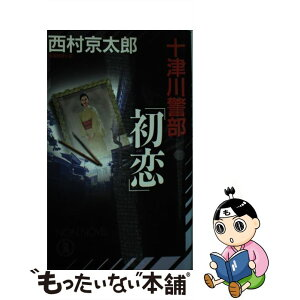 [Used] Inspector Totsukawa Hatsukoi Feature detective novel / Kyotaro Nishimura / Shodensha [new book] [Free shipping for tomorrow] [Music for tomorrow]