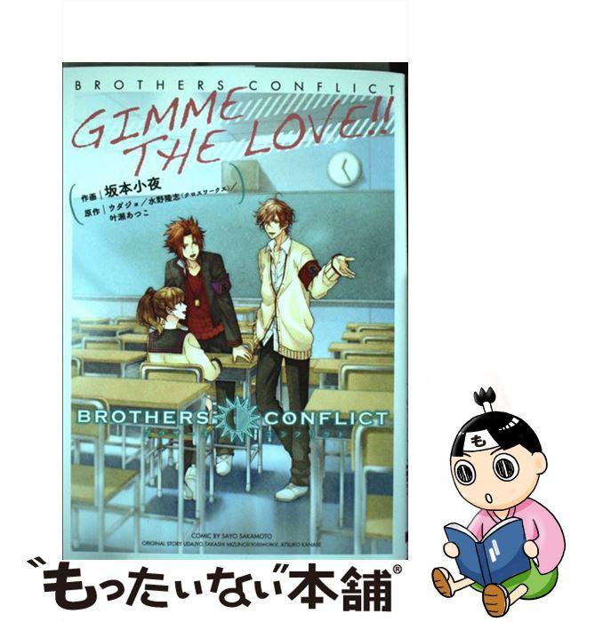 【中古】 BROTHERS CONFLICT GIMME THE LOVE!! / 坂本 小夜 / KADOKAWA [コミック]【メール便送料無料】【あす楽対応】