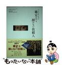 【中古】 鑑定士と顔のない依頼人 / ジ
