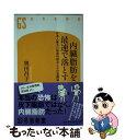 【中古】 内臓脂肪を最速で落とす 日本人最大の体質的弱点とそ