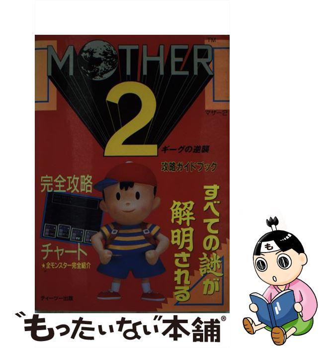 ゲーム, ゲーム攻略本  MOTHER2