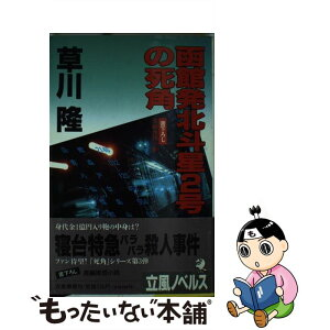 [Used] Blind spot of Hokutosei No. 2 from Hakodate Feature novel / Takashi Kusagawa / Rippu Shobo [new book] [Free shipping for tomorrow] [Music for tomorrow]