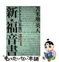 【中古】 ドクター苫米地の新・福音書 禁断の自己改造プログラ...