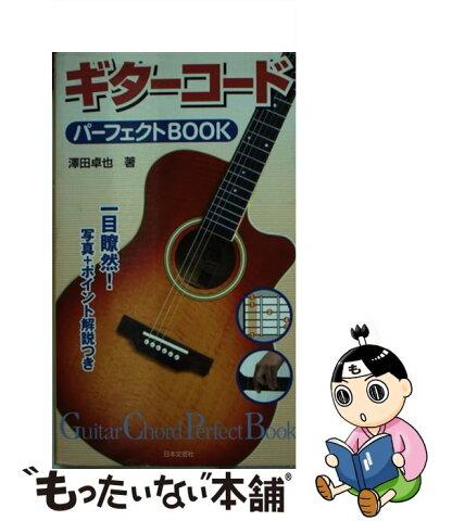 【中古】 ギターコードパーフェクトbook / 澤田 卓也 / 日本文芸社 [新書]【メール便送料無料】【あす楽対応】