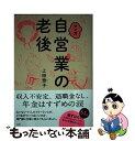 【中古】 マンガ自営業の老後 / 上田 惣子 / 文響社 [