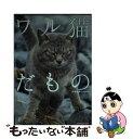 【中古】 ワル猫だもの / 南幅 俊輔 / マガジン・マガジ