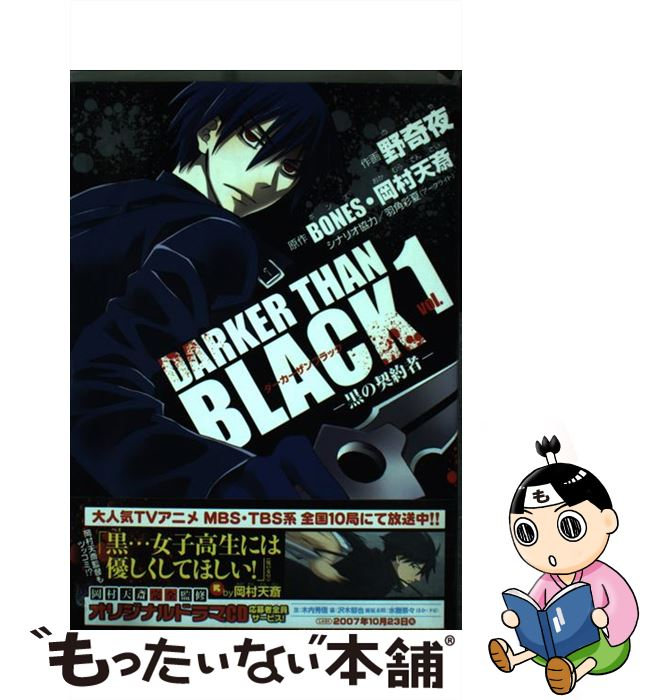 少女, その他  DARKER THAN BLACK 1 BONES, ,