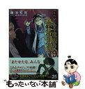 中古 新約とある魔術の禁書目録 19  鎌池 和馬, はいむら きよたか  KADOKAWA 文庫メル便あす楽対応